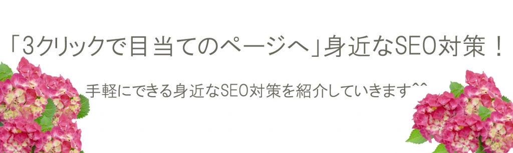「3クリックで目当てのページへ」身近なSEO対策!